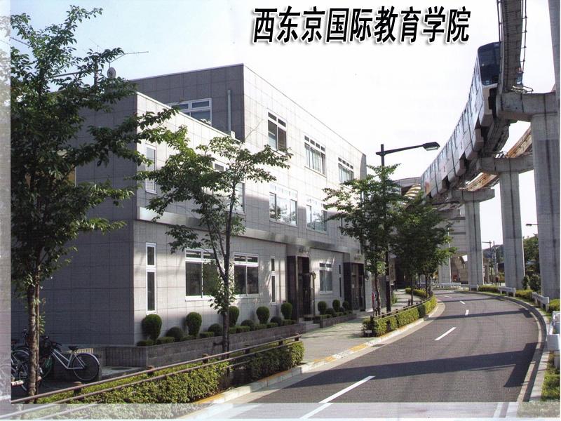 Học Viện Văn Hóa Giáo Dục Quốc Tế Tokyo
