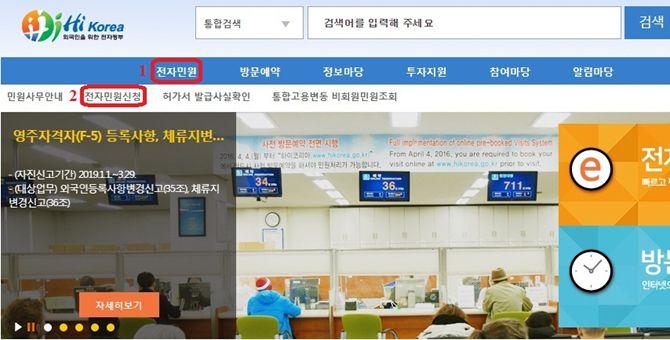 Chọn từ menu của website HiKorea
